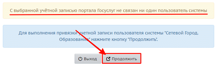 """Кнопка """"Продолжить"""" для привязки учетной записи и пользователя системы"""