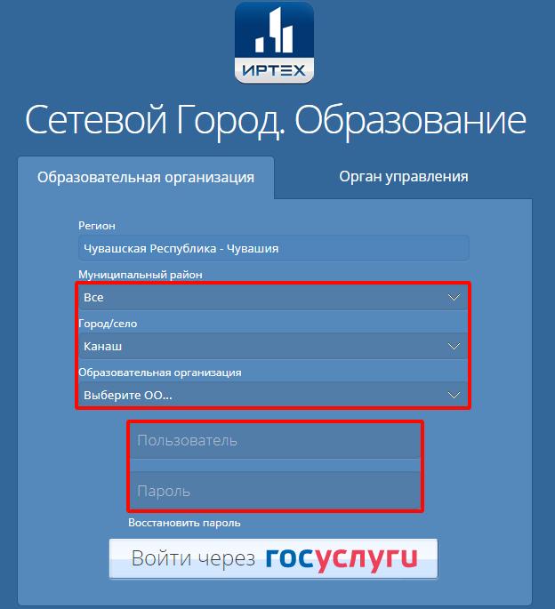 Ввод логина и пароля для входа на сайт