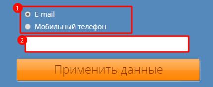 Выбор варианта для восстановления пароля