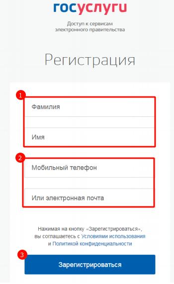 Форма регистрации на сайте Госуслуги