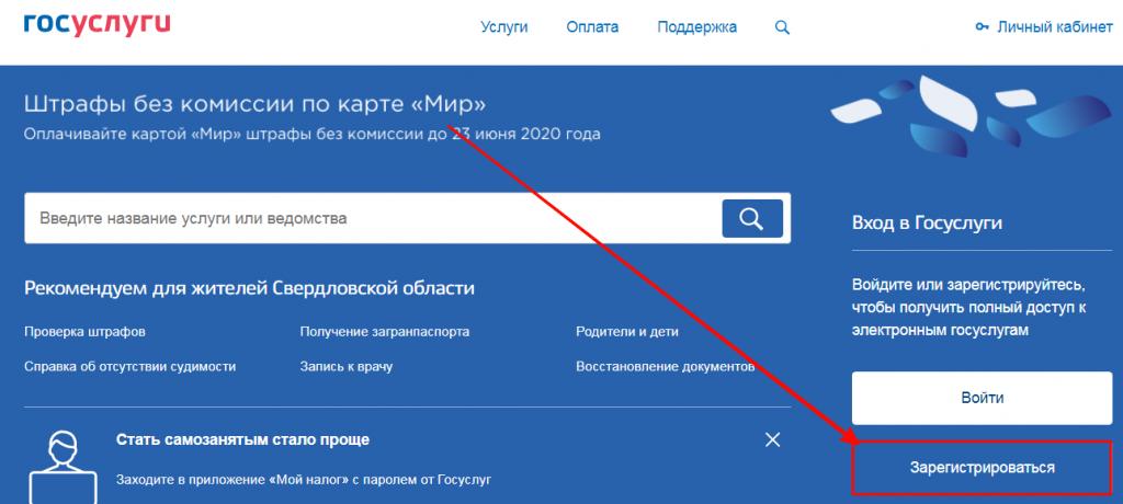 Кнопка регистрации нового пользователя
